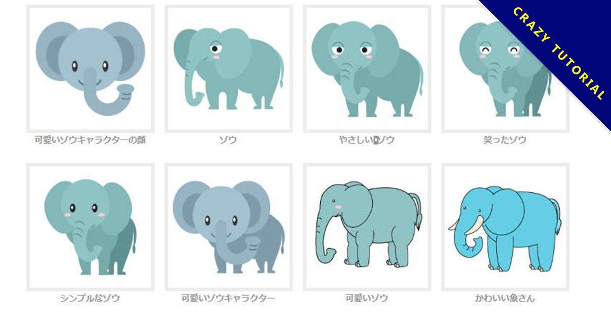 【大象卡通圖】精選19款大象卡通圖下載,大象圖案免費推薦款