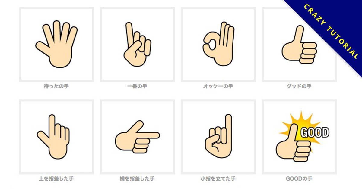 【手素材】精選32款手素材下載,手卡通圖免費推薦款