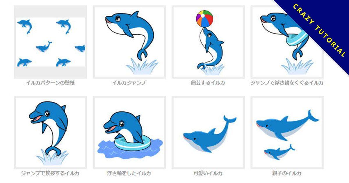 【海豚卡通】精選16款海豚卡通下載,海豚q版免費推薦款