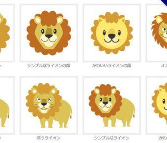 【獅子卡通】精選28款獅子卡通下載,獅子卡通圖案免費推薦款