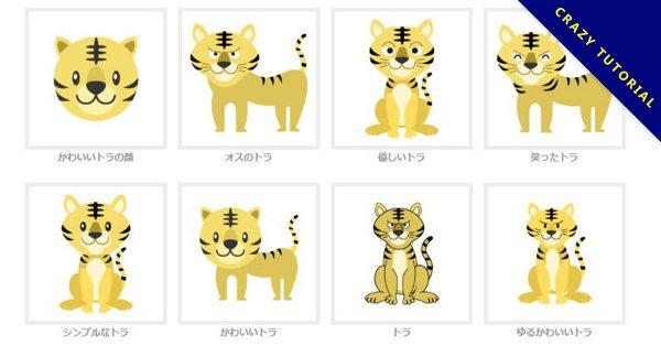【老虎卡通圖】精選35款老虎卡通圖下載,老虎圖案免費推薦款