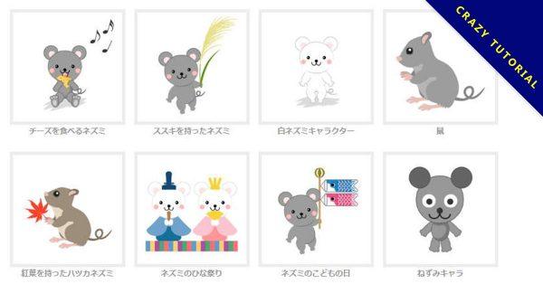 【老鼠卡通圖】精選16款老鼠卡通圖下載,老鼠圖案免費推薦款