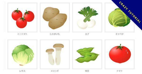 【蔬菜卡通圖】精選80款蔬菜卡通圖下載,蔬菜圖免費推薦款