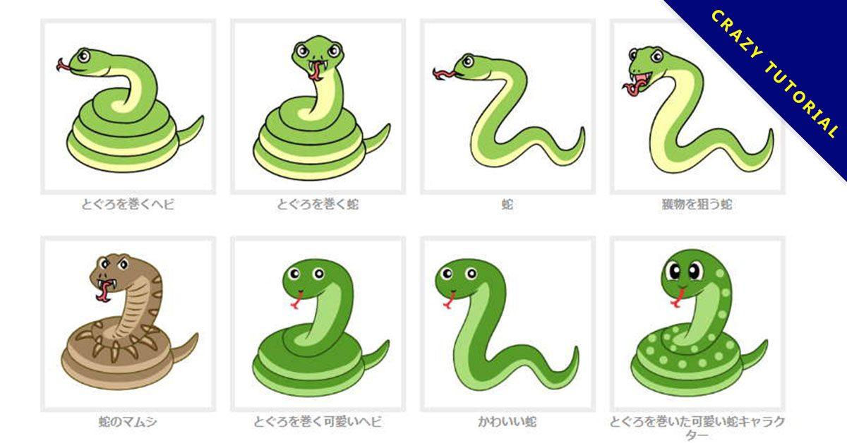【蛇卡通圖】精選25款蛇卡通圖下載,蛇q版圖免費推薦款