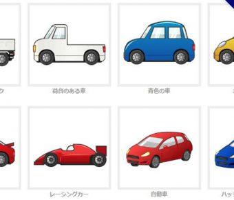 【汽車卡通圖】精選77款汽車卡通圖下載,汽車圖片免費推薦款