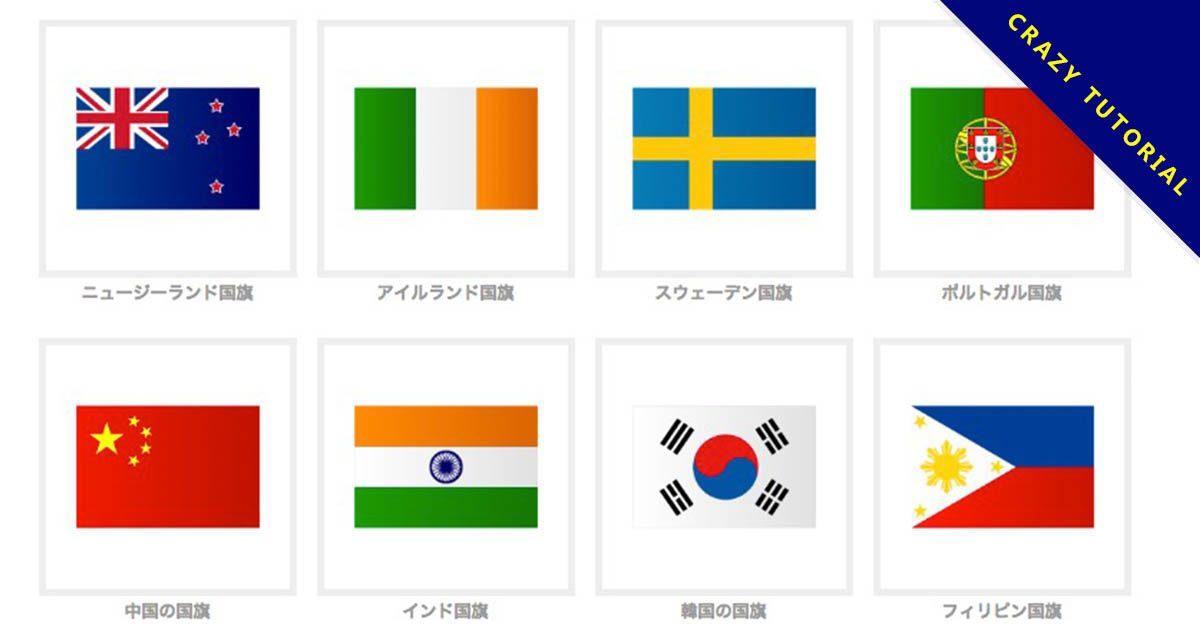 【國旗圖檔】精選60款各國國旗圖檔下載,國旗圖案免費推薦款