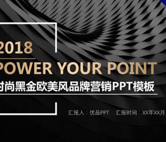 2018大氣黑色商業用風格PPT模板下載