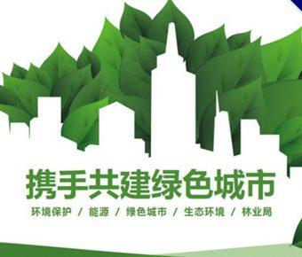 【環保ppt】精選20款地球環保ppt下載,環保議題範本快速套用