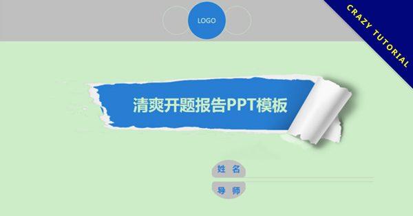 【專題PPT模板】精選20款專題PPT模板下載,專題範本套用 | 快速套用