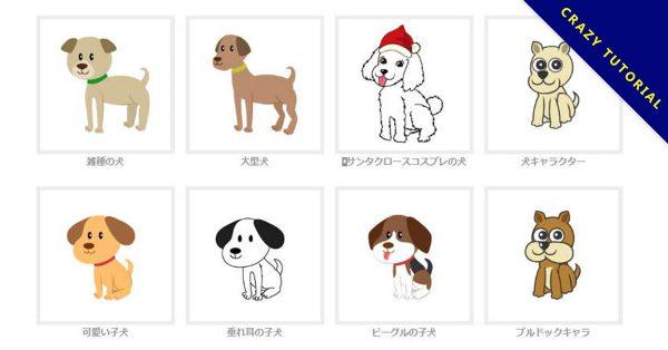 【小狗卡通】精選55款小狗卡通下載,小狗卡通圖案免費推薦款