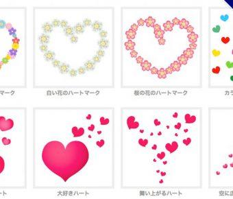 【愛心圖案】精選52款愛心圖案下載,愛心圖免費推薦款
