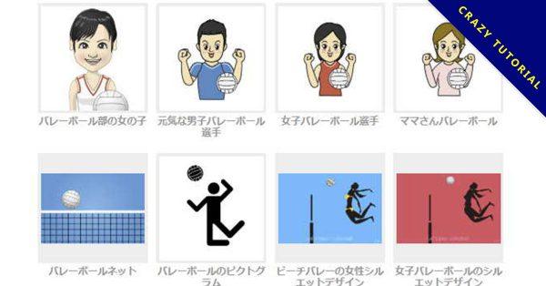 【排球卡通圖】精選19款排球卡通圖下載,排球圖免費推薦款