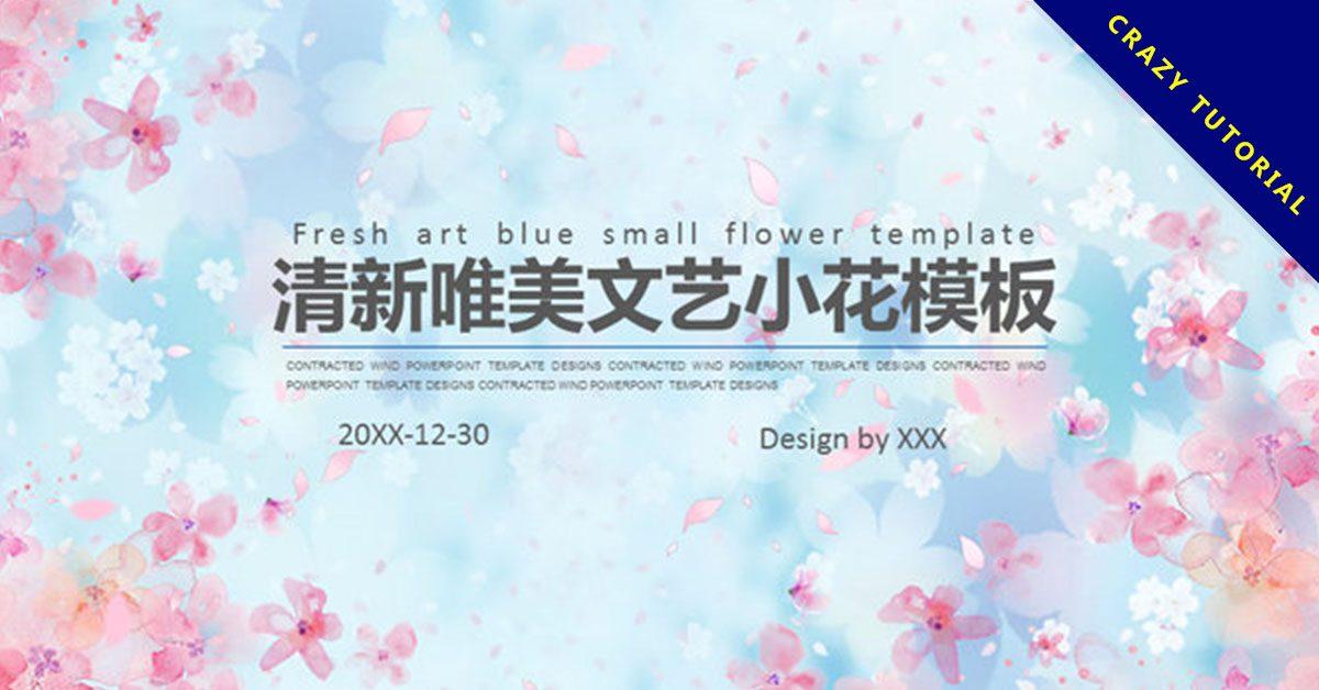 小花朵文藝風格PPT模板下載,裝飾出你的內在美