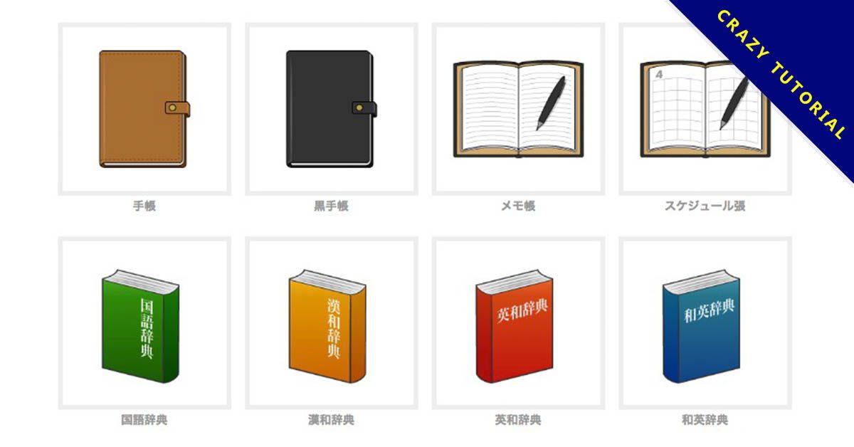 【書本素材】精選21款書本素材下載,書本插圖免費推薦款