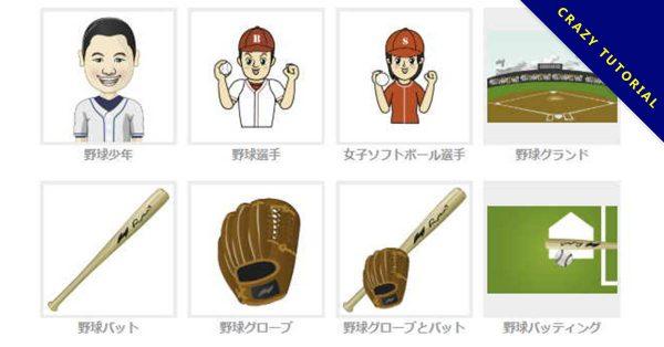 【棒球卡通圖】精選34款棒球卡通圖下載,棒球圖免費推薦款