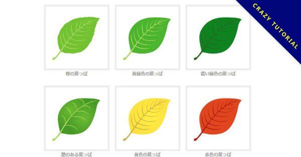 【樹葉素材】精選23款樹葉素材下載,樹葉圖案免費推薦款