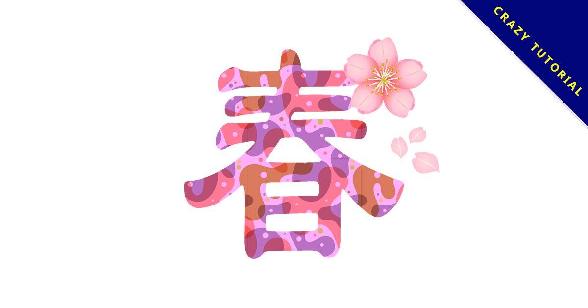 【櫻花圖案】精選40款櫻花圖案下載,櫻花圖片免費推薦款