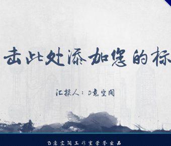 中國毛筆風格PPT模板下載,享受文字的美好
