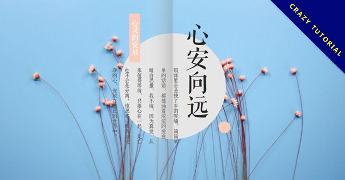 清新小說風格的翻頁風格PPT模板下載
