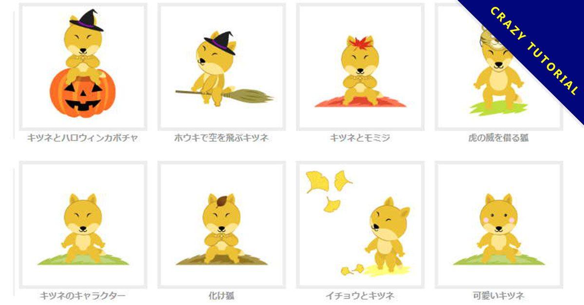 【狐狸卡通】精選9款狐狸卡通下載,狐狸圖案免費推薦款
