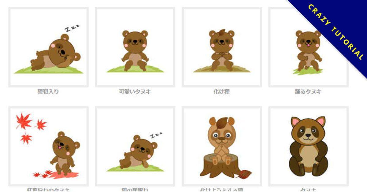【狸貓卡通圖】精選12款狸貓卡通圖下載,狸貓圖免費推薦款