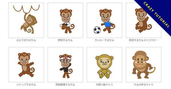 【猴子卡通】精選34款猴子卡通下載,猴子卡通圖案免費推薦款