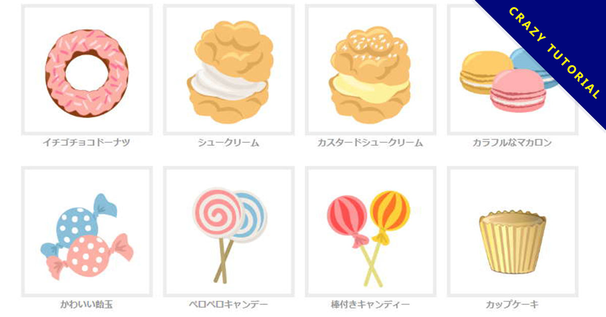 【甜點插畫】精選36款甜點插畫下載,甜點插圖免費推薦款