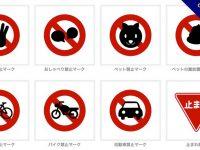 【禁止標誌圖】精選60款禁止標誌圖下載,禁止標誌圖案免費推薦款