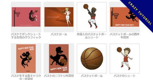 【籃球卡通圖】精選38款籃球卡通圖下載,籃球圖免費推薦款