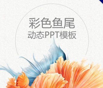 【PowerPoint】精選20款精美PPT模板下載,PTT範本可快速套用