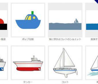 【船圖片】精選18款船圖片下載,船圖免費推薦款