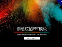 【藝術設計PPT】精選20款藝術設計PPT模板下載,設計感範本快速套用