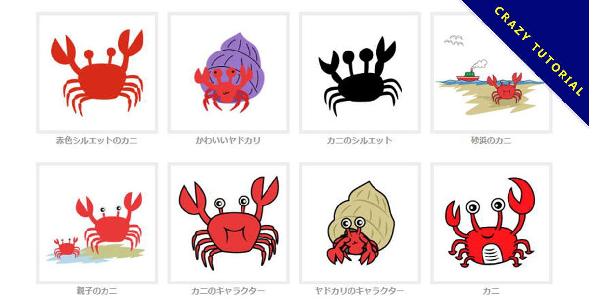 【螃蟹圖片】精選9款螃蟹圖片下載,螃蟹的圖片免費推薦款