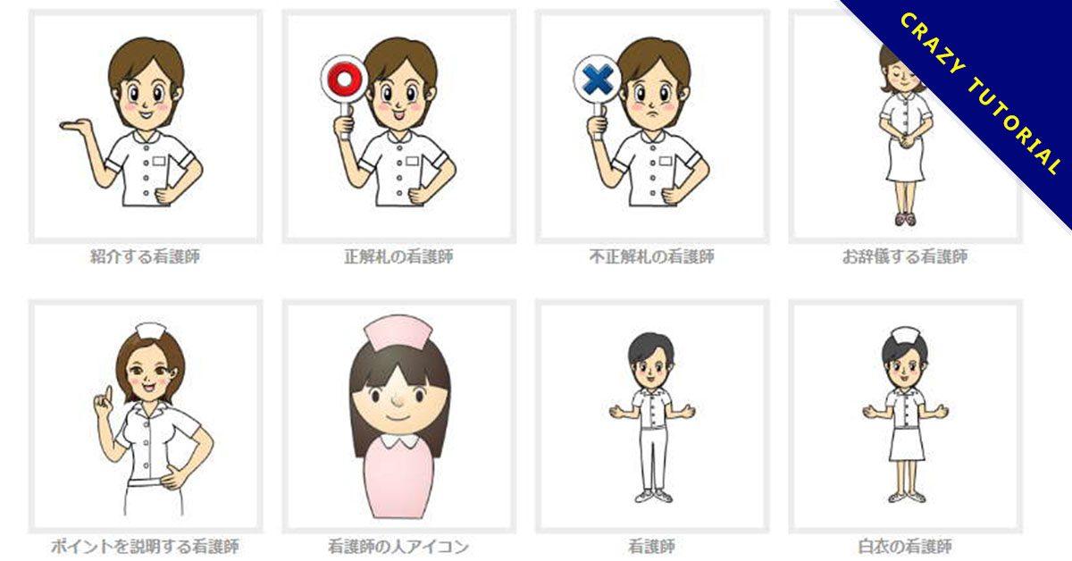【護士卡通圖】精選15款護士卡通圖下載,護士圖免費推薦款