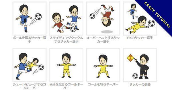 【足球卡通圖】精選55款足球卡通圖下載,足球圖免費推薦款