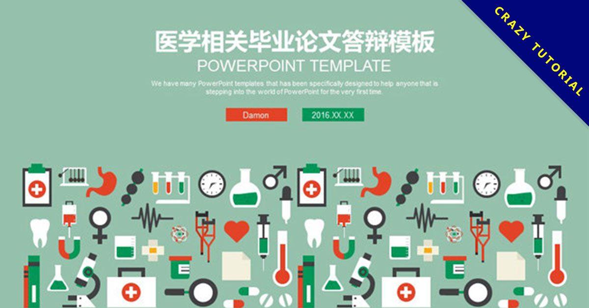 【醫學PPT】精選20款醫學PPT模板下載,醫學簡報範本快速套用