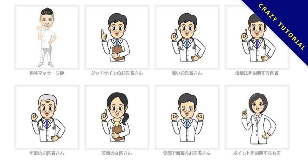【醫生卡通圖】精選17款醫生卡通圖下載,醫生q版免費推薦款