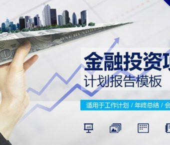 【金融PPT】精選20款金融PPT模板下載,金融範本快速套用