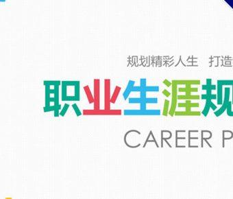 找工作就業面試專用的生涯規劃PPT模板下載