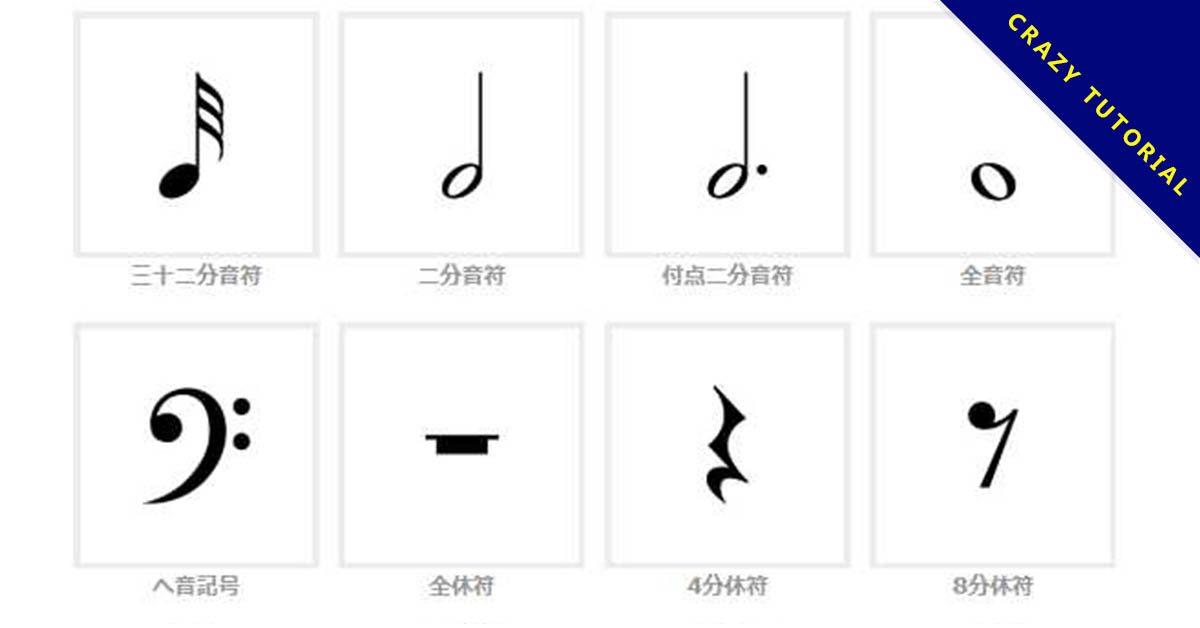 【音符符號】精選24款音符符號下載,音符標誌免費推薦款