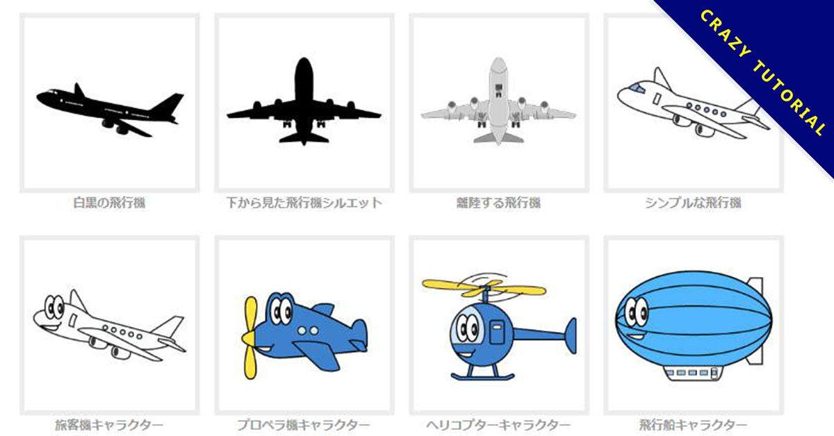 【飛機圖案】精選37款飛機圖案下載,飛機圖免費推薦款