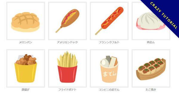 【食物插畫】精選60款食物插畫下載,食物插圖免費推薦款