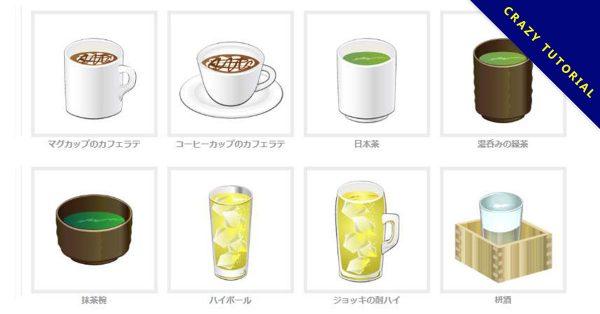 【飲料圖案】精選41款飲料圖案下載,飲料圖片免費推薦款