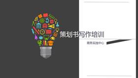 【演讲PPT】精选20款演讲PPT模板下载,演讲范本快速套用