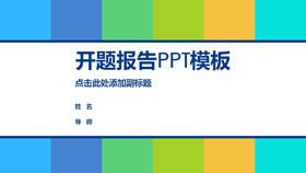【专题PPT模板】精选20款专题PPT模板下载,专题范本套用 | 快速套用