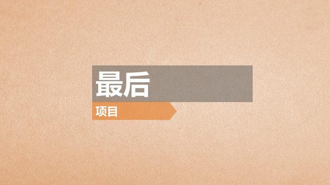 简洁风格的个人自我介绍PPT模板,个人风格呈现
