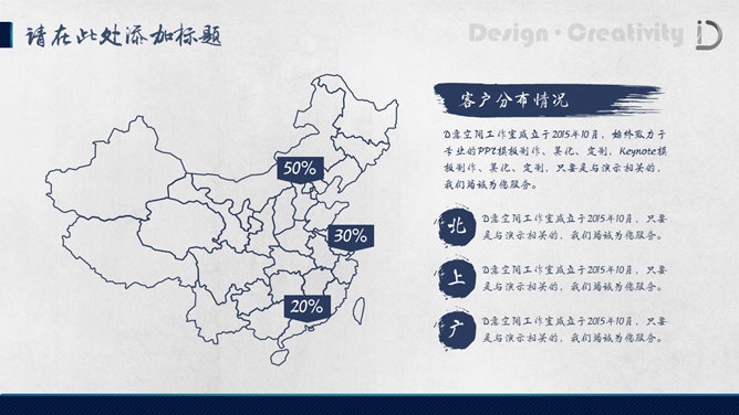中国毛笔风格PPT模板下载,享受文字的美好