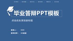 【毕业论文】精选20款毕业论文PPT模板下载,论文范本快速套用