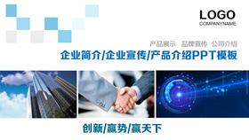 【公司简介】精选18款公司简介PPT模板下载,公司简介范本快速套用