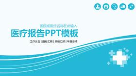 【医学PPT】精选20款医学PPT模板下载,医学简报范本快速套用